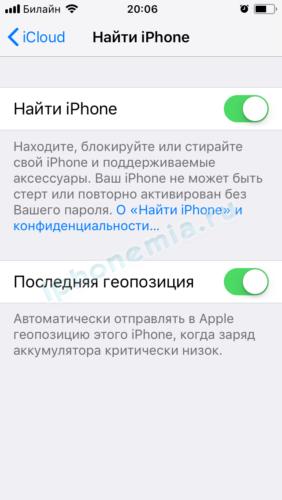 Опция Найти iPhone