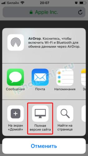Заходим на десктопную версию iCloud