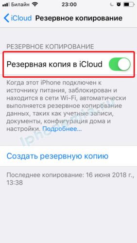 Зеленый ползунок для резервного копирования в iCloud
