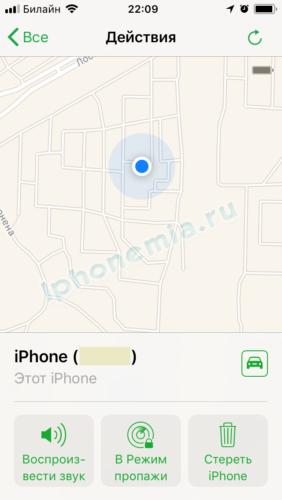 Ищем свой айфон