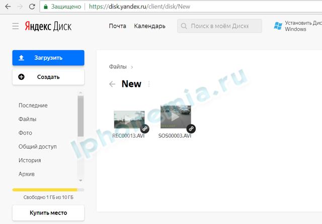 Диск от Яндекса на компьютере