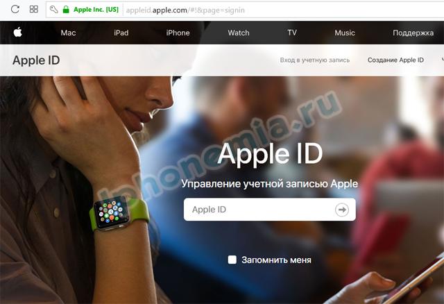 Сайт управления учетной записью Apple