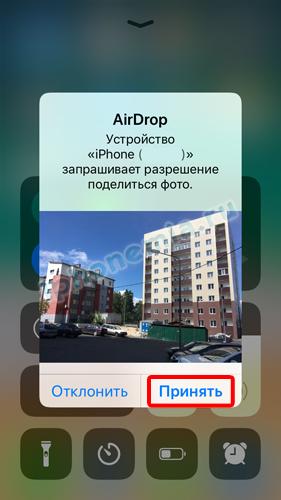 Передача файла через AirDrop