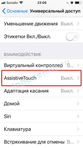 Идем в Assistive Touch
