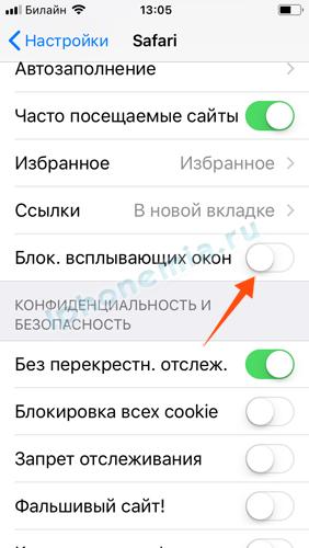 IMG 0736 282x500 - Как узнать есть ли вирус на телефоне айфон