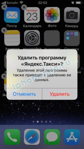 Подтверждаем удаление приложения