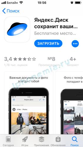 Yandex Disk в App Store
