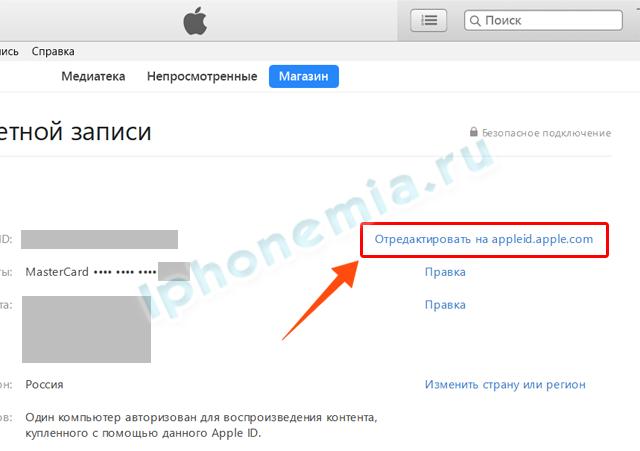 Замена пароля через iTunes