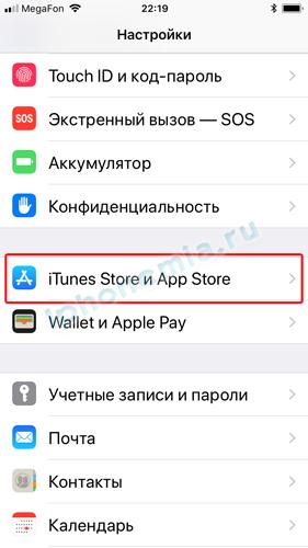 Пункт iTunes Store и App Store