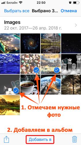 Выбираем фотографии для Воспоминания