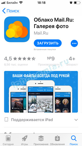 Облачный сервис от Mail.ru