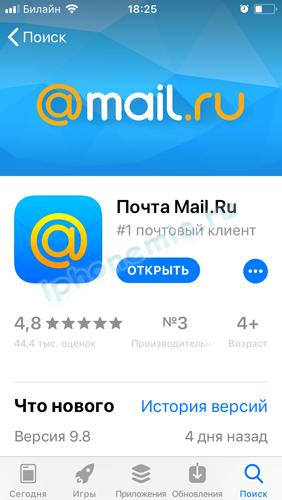 Приложение для просмотра почты от Mail.ru