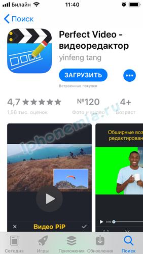 Приложение Perfect Video