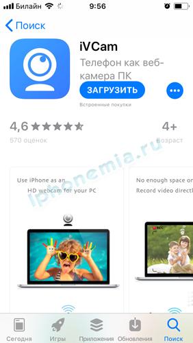 Приложение iVCam в AppStore