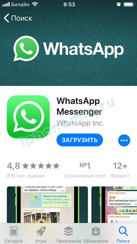 Скачиваем WhatsApp