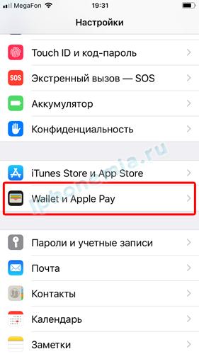 Изображение - Как привязать банковскую карту к айфону IMG_0143_-281x500