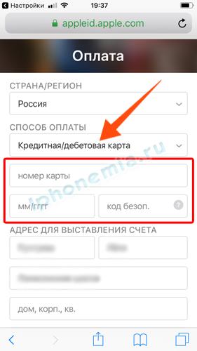 Изображение - Как привязать банковскую карту к айфону IMG_0151-281x500