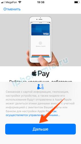 Изображение - Как привязать банковскую карту к айфону IMG_0153-281x500