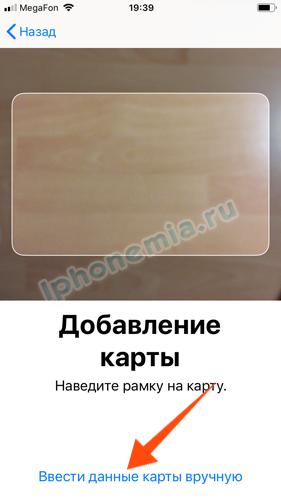 Изображение - Как привязать банковскую карту к айфону IMG_0154-281x500
