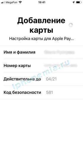 Изображение - Как привязать банковскую карту к айфону IMG_0159-281x500