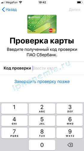 Изображение - Как привязать банковскую карту к айфону IMG_0161-281x500