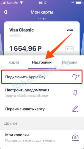 Изображение - Как привязать банковскую карту к айфону IMG_1724-282x500