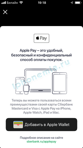 Изображение - Как привязать банковскую карту к айфону IMG_1725-282x500