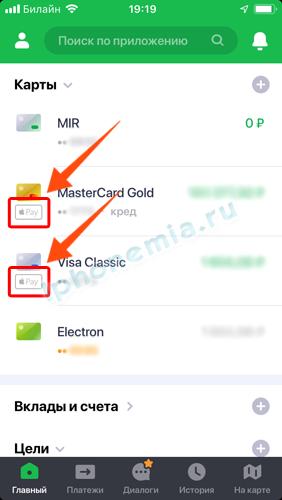 Изображение - Как привязать банковскую карту к айфону IMG_1726-282x500