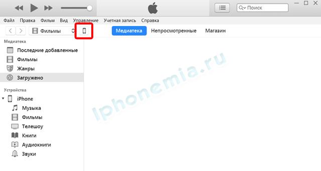 Жмем на иконку телефона в iTunes